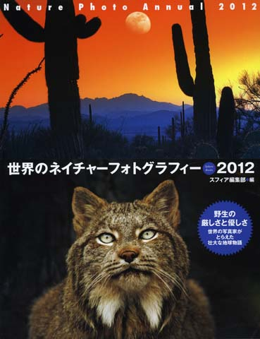 NaturePhotoAnnual2012-cover01.jpg