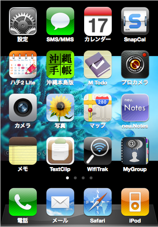 iPhone4_20110119.png