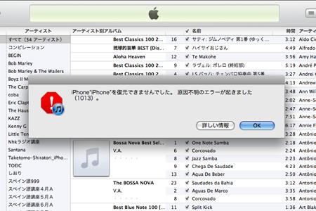 iPhone_error.png