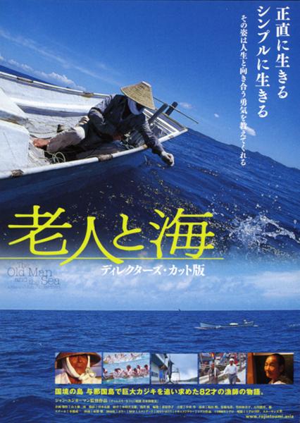 oldman-and-sea.jpg